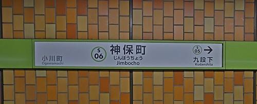 ジェイック本社の最寄り駅「神保町駅」でおりましょう