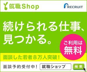 就職shop公式サイト