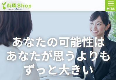就職Shopのトップページ